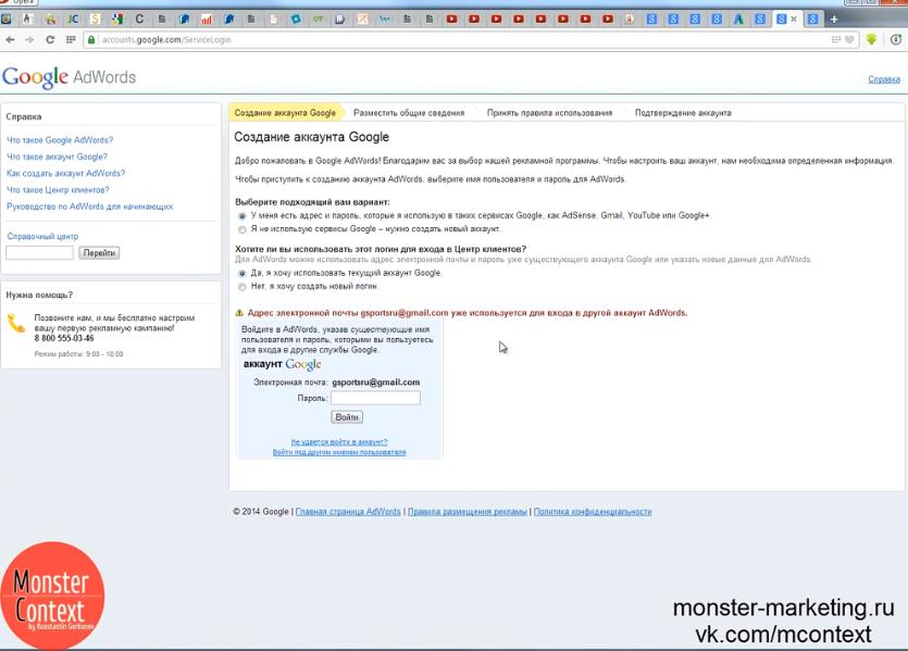 MCC аккаунт или My Client Center в Adwords - Адрес электронной почты уже используется