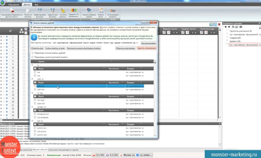 Key Collector Яндекс Директ - Анализ слов в анализе неявных дублей