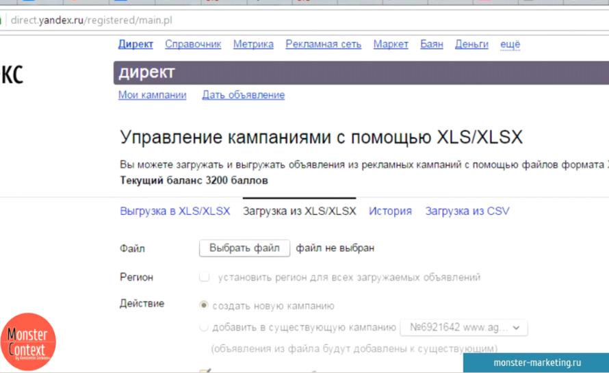 Direct Commander Яндекс Директ - Баллы загрузки