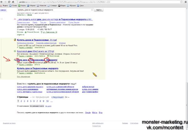 Как правильно писать заголовки и тексты объявлений Яндекс Директ - Больше обращаем внимание на объявление, в котором больше заглавных букв