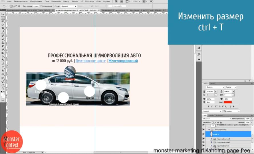 Скетч для landing page - Что будет необходимо визуализировать дизайнеру