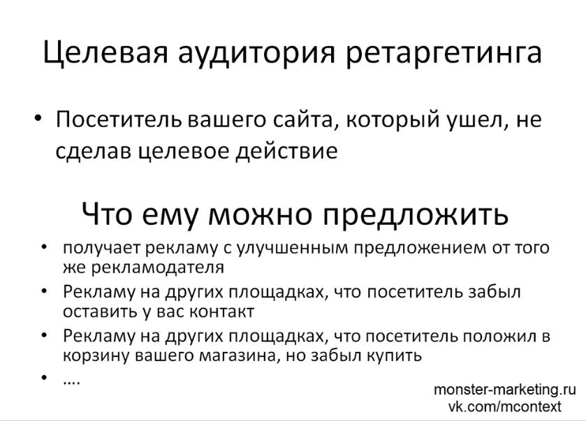 Ретаргетинг в Яндекс Директ (РСЯ) - Что можно предложить целевой аудитории ретаргетинга