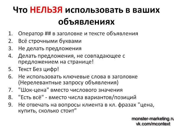 Как правильно писать заголовки и тексты объявлений Яндекс Директ - Что нельзя использовать в ваших объявлениях