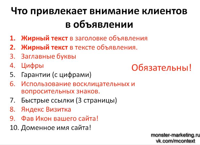Как правильно писать заголовки и тексты объявлений Яндекс Директ - Что привлекает клиентов в объявлении