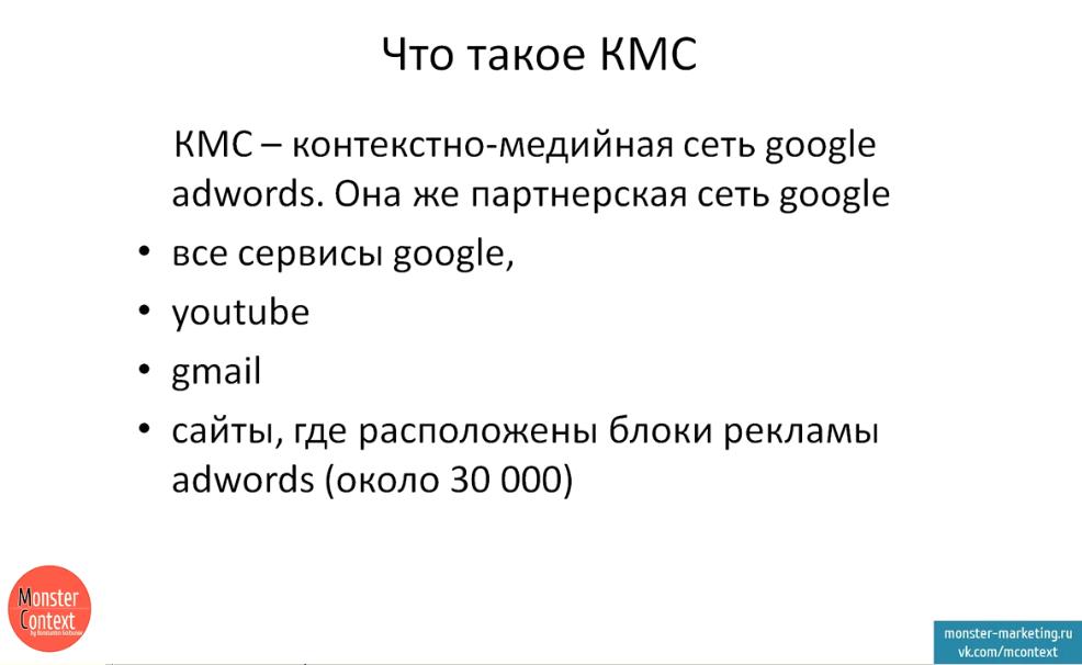 Настройка КМС Google Adwords - Что такое КМС