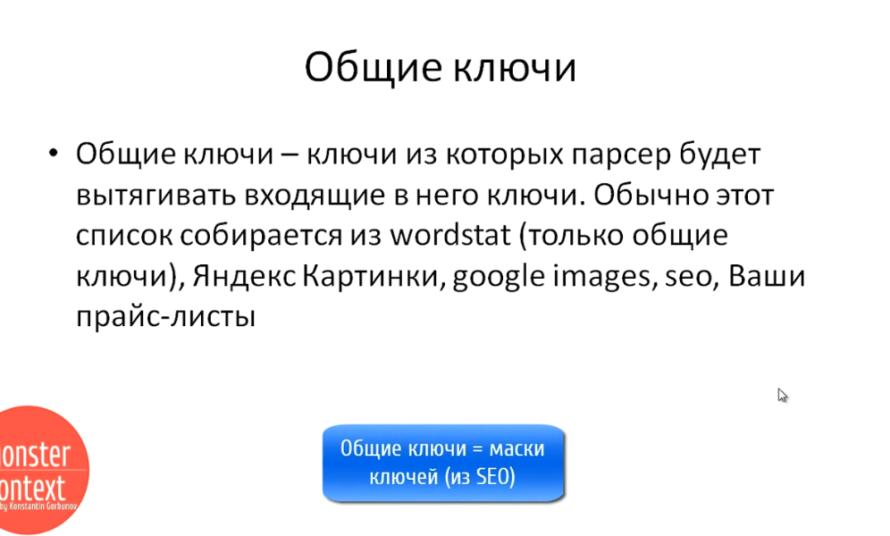 Key Collector Яндекс Директ - Что такое общие ключи