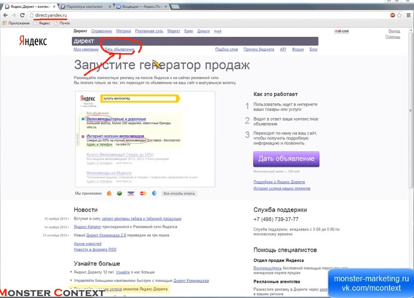 Настройки рекламной кампании в Яндекс Директ - Дать объявление в Яндекс Директ