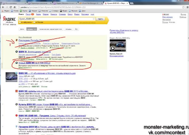 Как правильно писать заголовки и тексты объявлений Яндекс Директ - Делаем предложение в заголовке