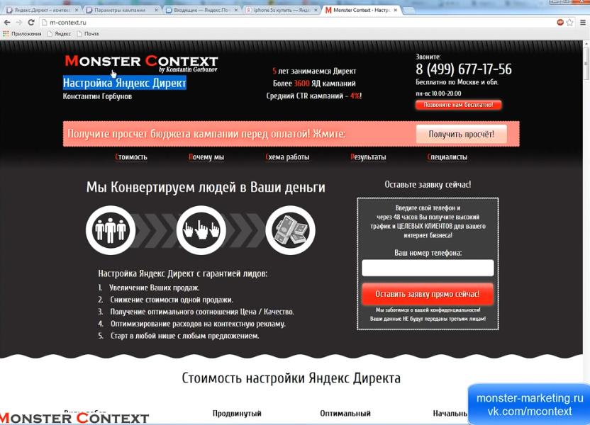 Настройки рекламной кампании в Яндекс Директ - Дескрипт