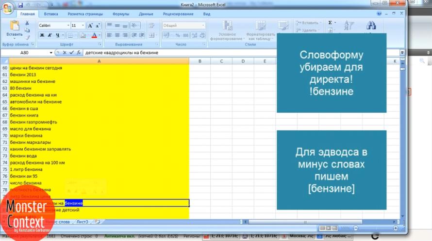 Key Collector Яндекс Директ - Для AdWords в минус-словах пишем бензине