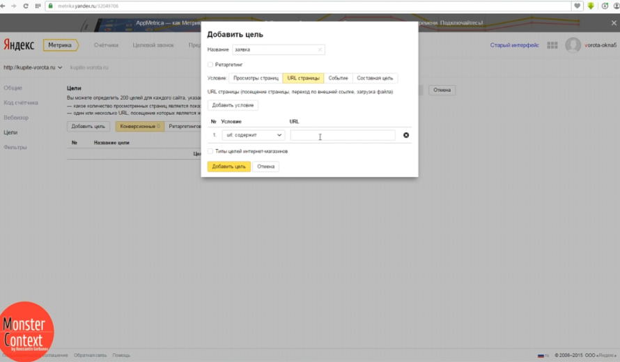 Как установить Яндекс Метрику - Добавить цель с помощью url страницы