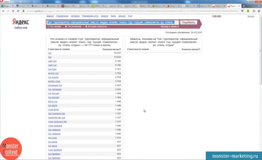Key Collector Яндекс Директ - Добавляем минус-слова