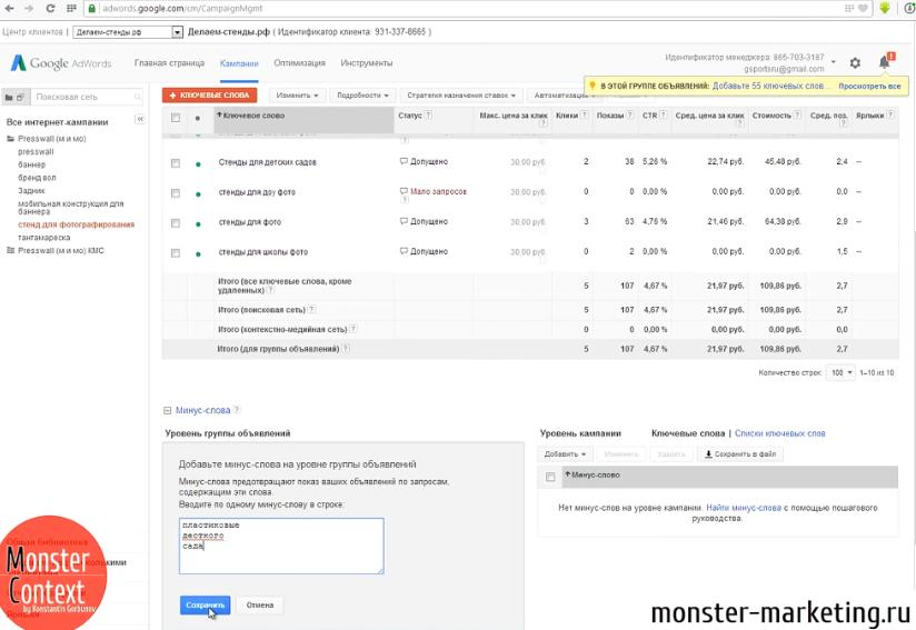 Типы соответствия Google Adwords - Дописываем необходимые минус-слова