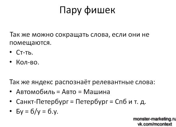 Как правильно писать заголовки и тексты объявлений Яндекс Директ - Фишки при составлении рекламных заголовков и текстов