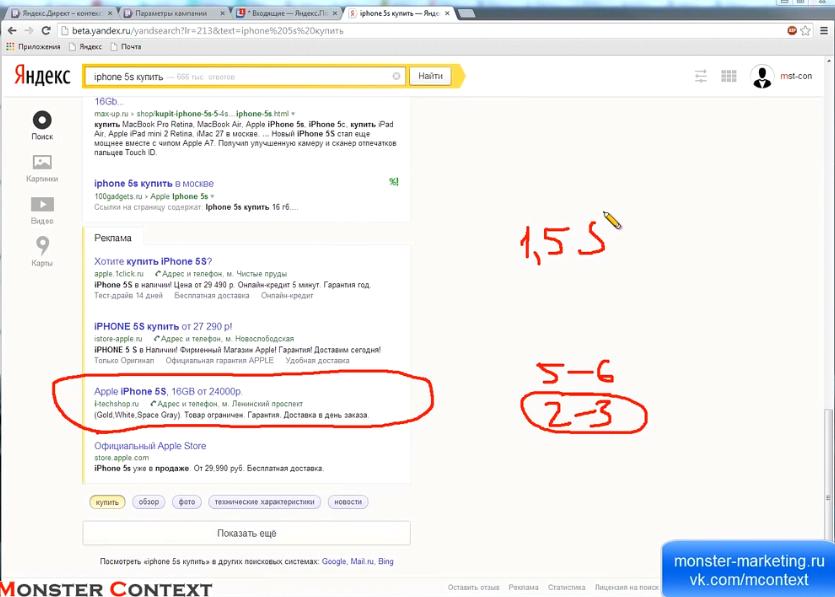 Настройки рекламной кампании в Яндекс Директ - Гарантии по минимальной цене