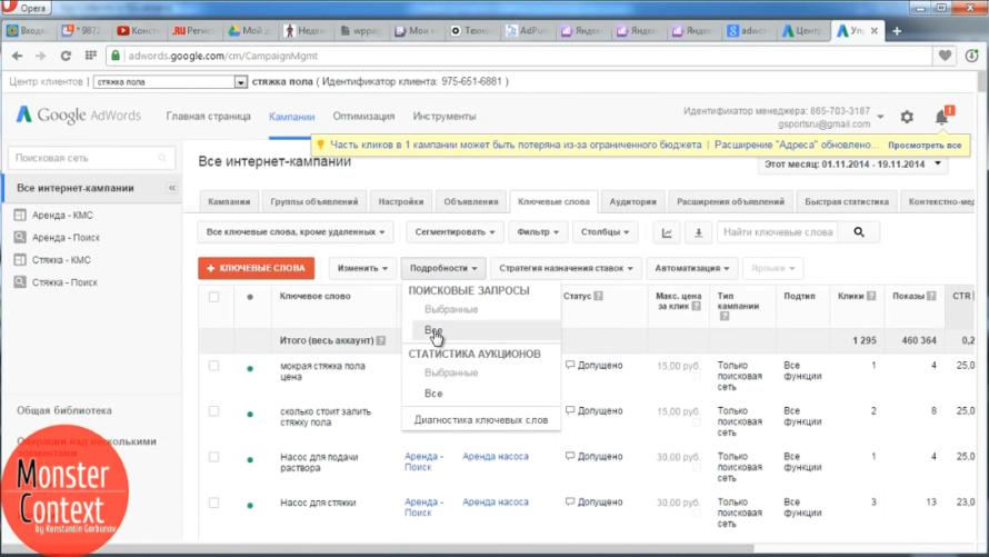 Key Collector Яндекс Директ - Где найти ошибки в Google AdWords