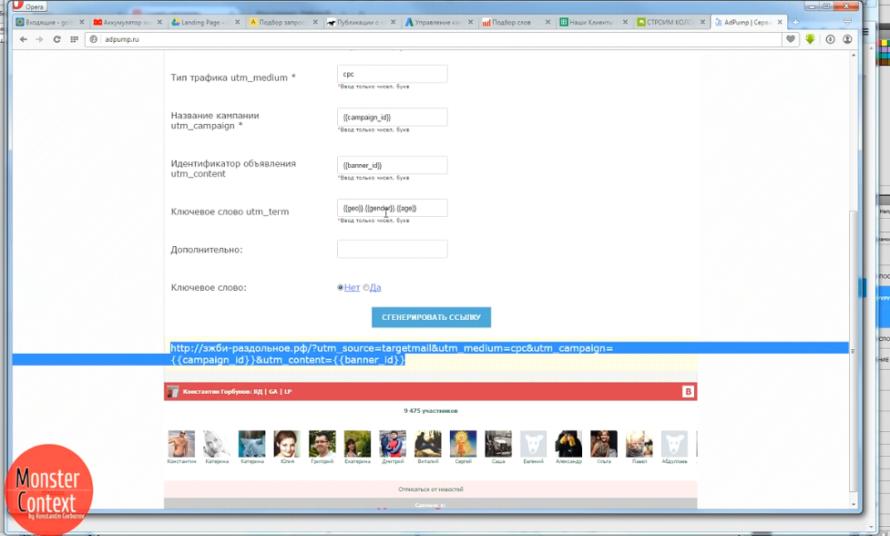 Ретаргетинг target my com - Генерируем utm метку в сервисе AdPump.ru