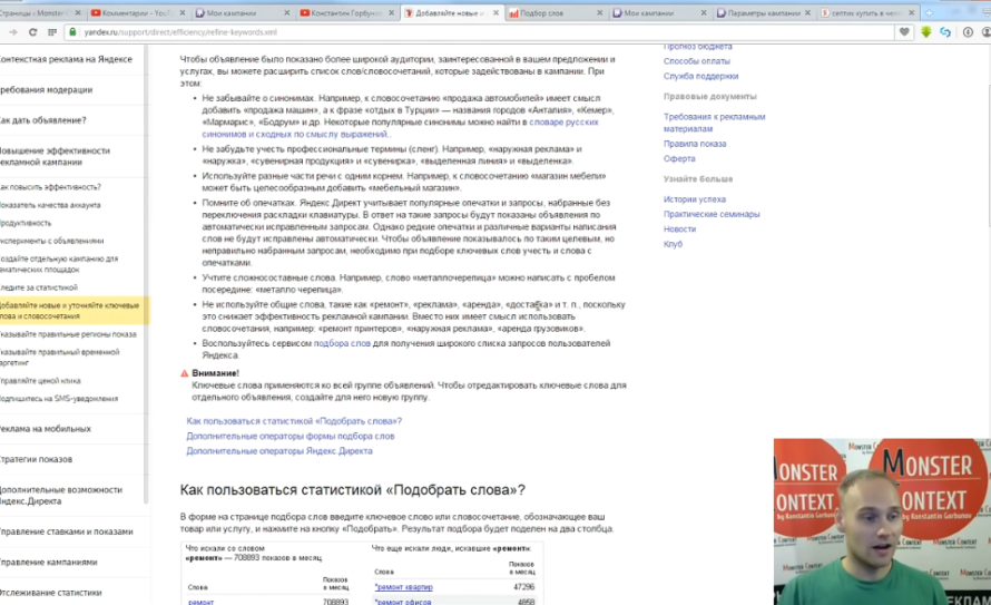 Операторы Яндекс Директ - Help Яндекса