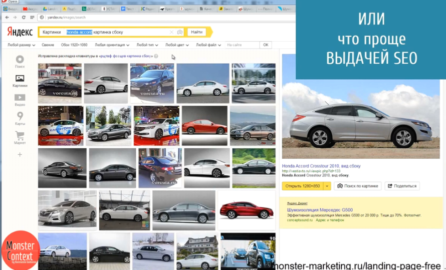 Скетч для landing page - Honda Accord сбоку