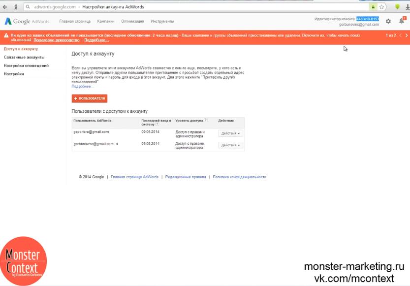 MCC аккаунт или My Client Center в Adwords - Идентификатор клиента