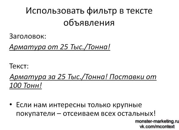 Как правильно писать заголовки и тексты объявлений Яндекс Директ - Использовать фильтр в тексте объявления