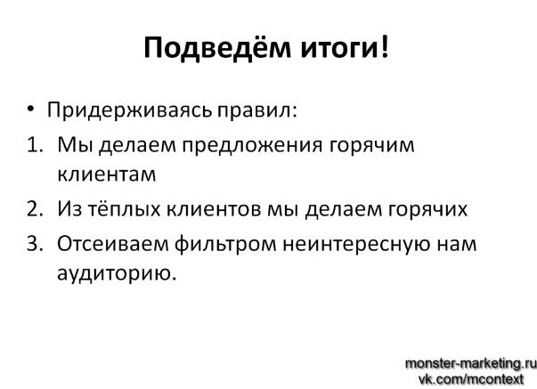 Как правильно писать заголовки и тексты объявлений Яндекс Директ - Итоги по использованию правил
