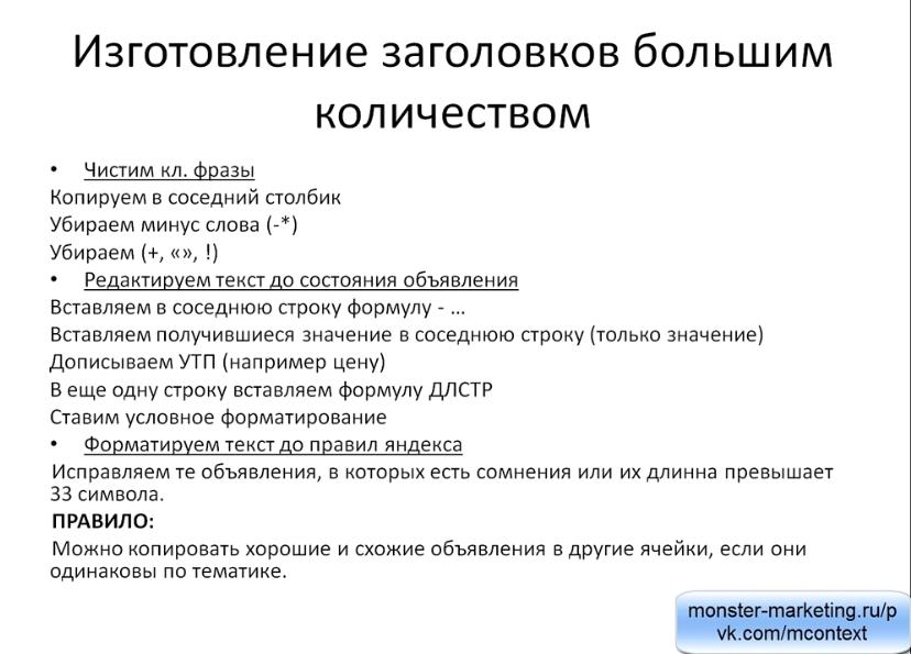 Яндекс Директ Excel. Yandex Direct excel - Изготовление заголовков большим количеством