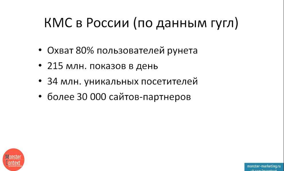 Настройка КМС Google Adwords - КМС в России по данным Google