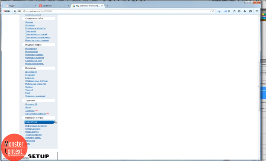 Ретаргетинг target my com - Как найти код счетчика