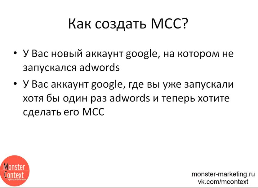 MCC аккаунт или My Client Center в Adwords - Как создать МСС