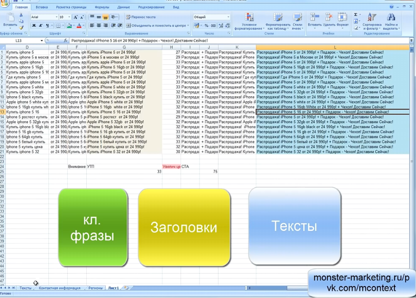 Яндекс Директ Excel. Yandex Direct excel - Ключевые фразы. Заголовки. Тексты
