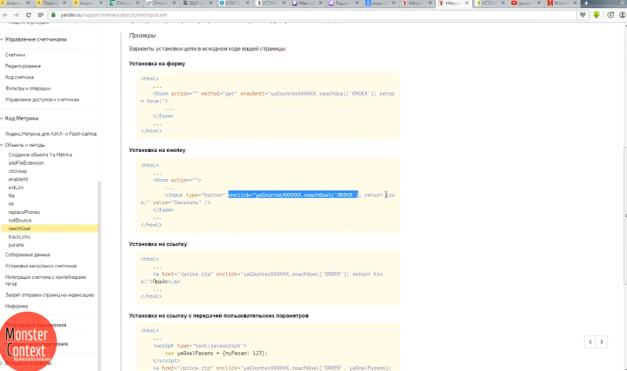 Как установить Яндекс Метрику - Кнопка imput type