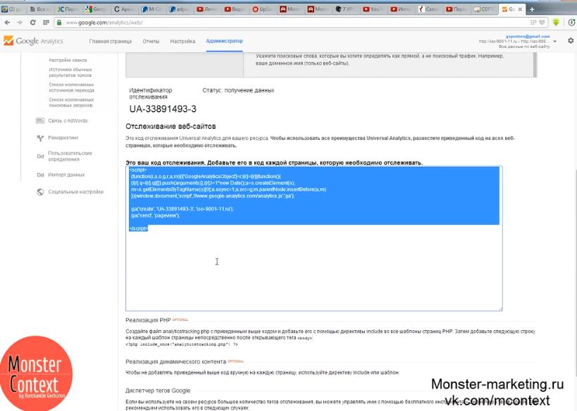 АБ тест страниц сайта или посадочный страниц - Код отслеживания