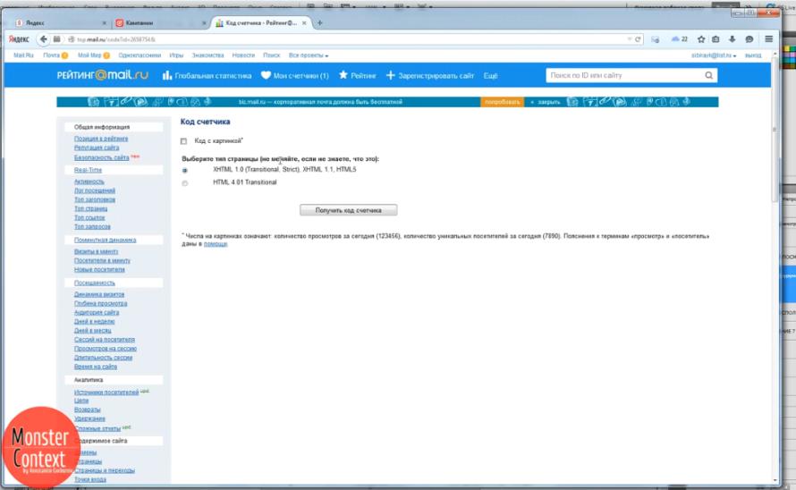 Ретаргетинг target my com - Код счетчика