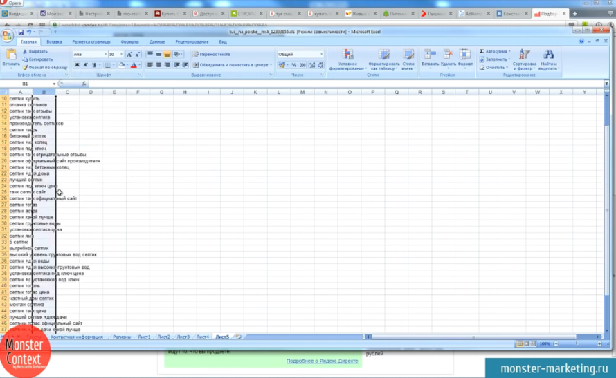 Key Collector Яндекс Директ - Копируем ключи в Excel