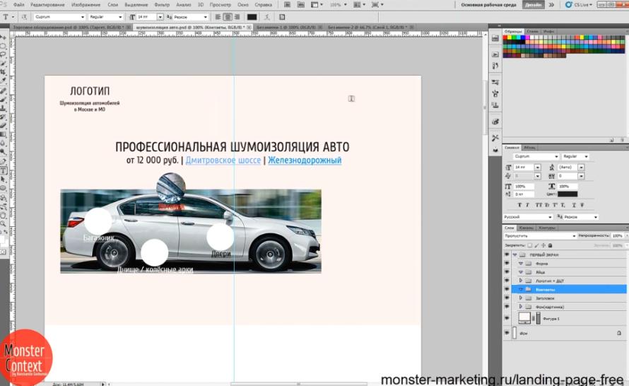 Скетч для landing page - Логотип и дескриптор