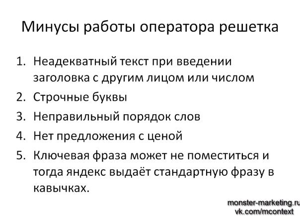 Как правильно писать заголовки и тексты объявлений Яндекс Директ - Минусы работы оператора решетка