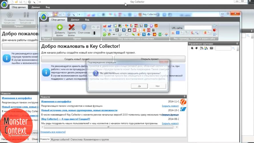 Key Collector Яндекс Директ - Можно открыть сразу несколько Key Collector
