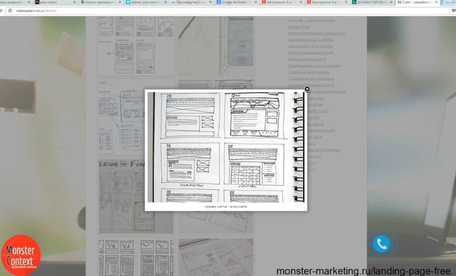 Скетч для landing page - Набросок блоков на странице