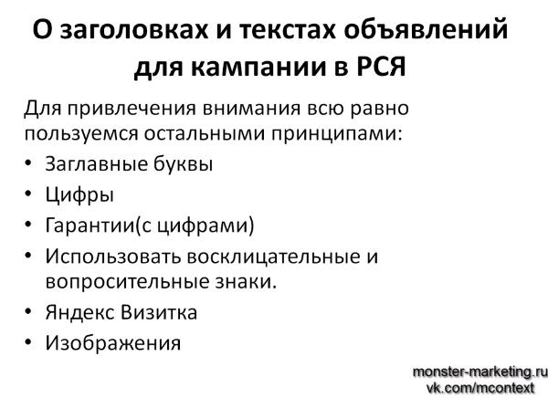 Как правильно писать заголовки и тексты объявлений Яндекс Директ - О заголовках и текстах объявлений для кампании в PCЯ