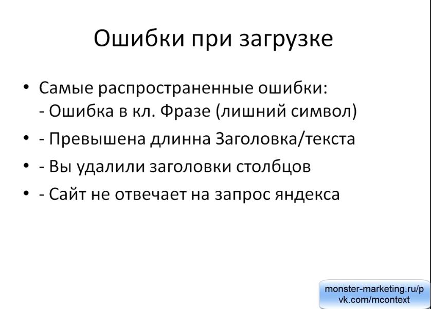 Яндекс Директ Excel. Yandex Direct excel - Ошибки при загрузке