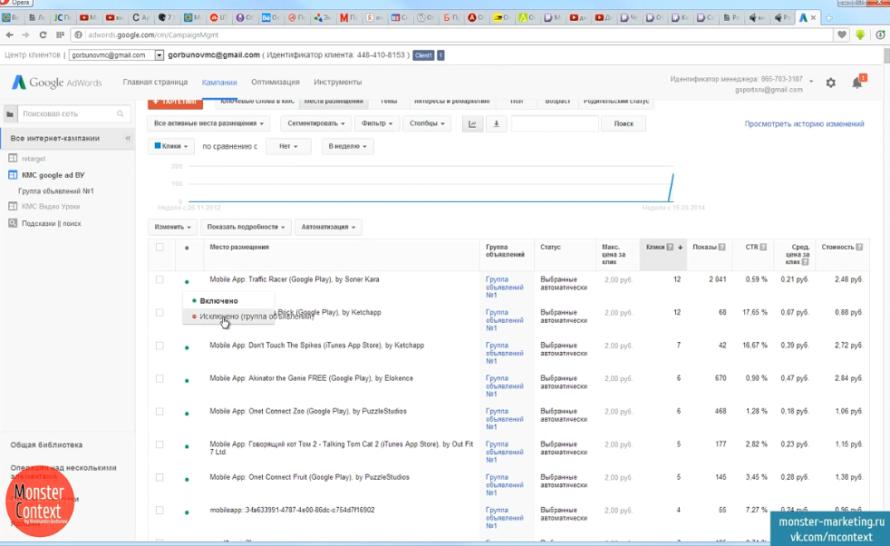 Настройка КМС Google Adwords - Отключение места размещения, которое нам не подходит