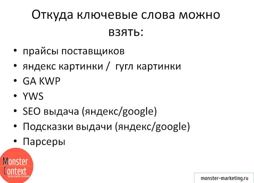 Подбор ключевых слов Яндекс Директ и Google Adwords - Откуда можно взять ключевые слова