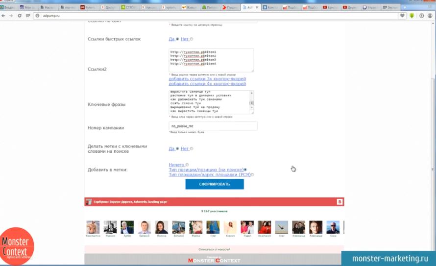 Direct Commander Яндекс Директ - Параметры при изготовлкнии utm-меток в сервисе AdPump