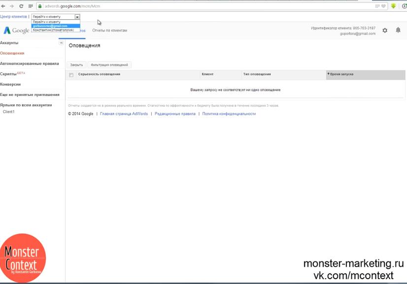 MCC аккаунт или My Client Center в Adwords - Переход между аккаунтами