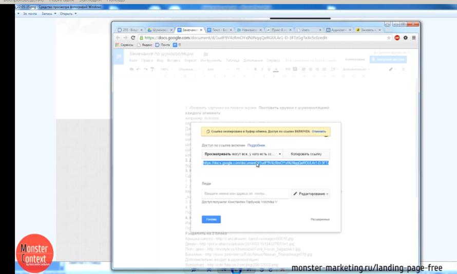 Получили дизайн — правки - Переносим файл в Google docs