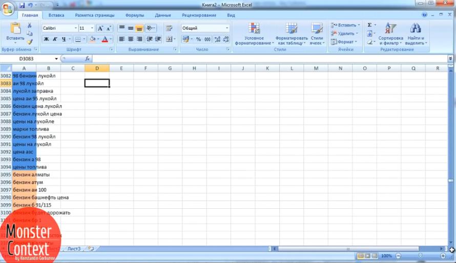Key Collector Яндекс Директ - Переносим ключи в Excel файл