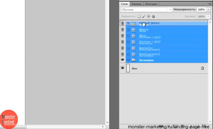 Скетч для landing page - Переносим папки внутрь первого экрана