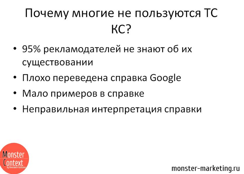 Типы соответствия Google Adwords - Почему многие рекламодатели не пользуются типами соответствия ключевых слов в Google AdWords