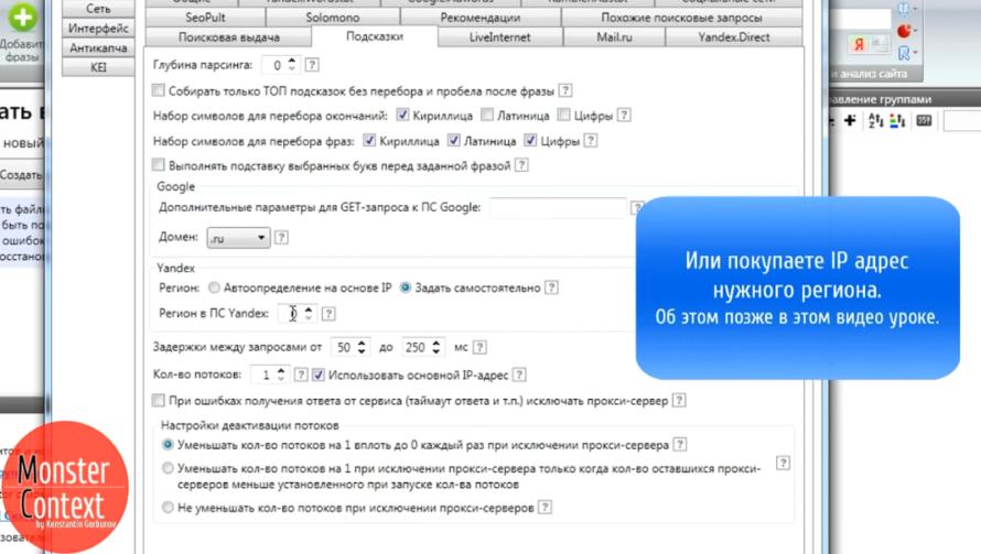 Key Collector Яндекс Директ - Подсказки